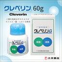 【送料無料】大幸薬品 業務用 クレベリンG 60g 除菌 消