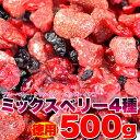 【50%OFF】徳用ミックスベリー4種500gドライフルーツ...