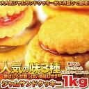 特別限定セット☆香ばしく甘酸っぱい美味しさ!!ジャムサンドク...