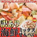 【送料無料】 鯛祭り広場【訳あり】海鮮ミックスせんべいどっさ...