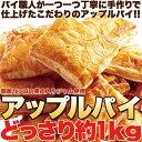 【送料無料】 パイ職人のこだわりが詰まった!!【訳あり】国産りんごのアップルパイ1kg