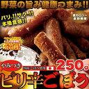 【送料無料】 野菜の旨み☆健康つまみ!!国産ごぼう使用で本格...