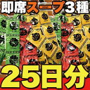 【送料無料】即席スープ3種75包(中華×25包・オニオン×2...