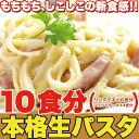 【送料無料】生パスタ10食セット1kg(フェットチーネ200...
