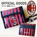 ACミラン 横型ウォレット(ACミラン財布   ACミランオフィシャルグッツ   Associazione Calcio Milan Official good...