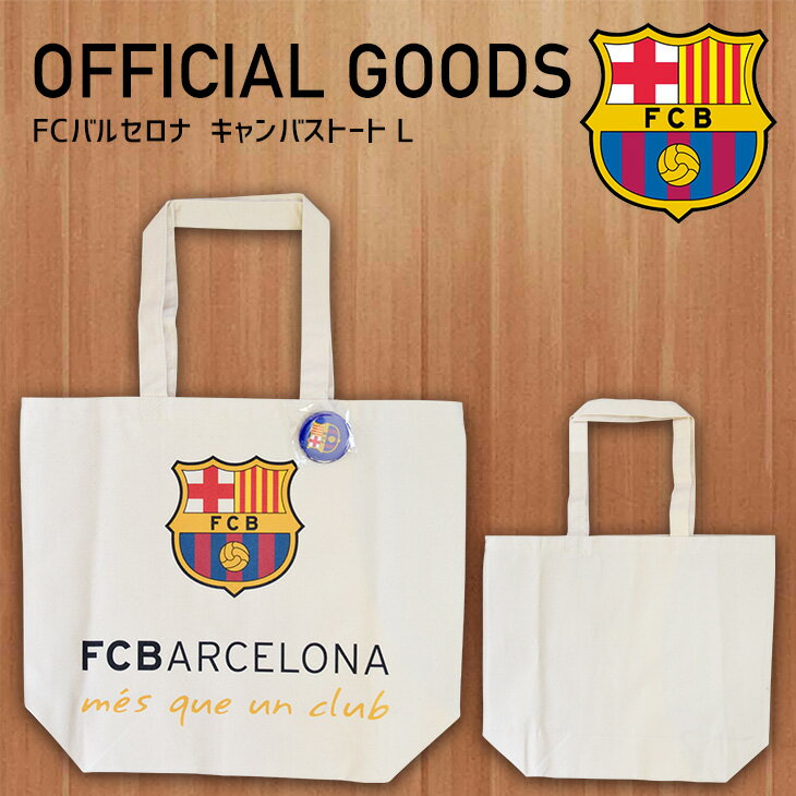 FCバルセロナオフィシャル缶バッチ付キャンバストートLキナリ(バルセロナグッズ|バルセロナオフィシャ
