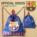 FCバルセロナ ナップザック(バルセロナナップザック   バルセロナオフィシャルグッツ   Futbol Culb Barcelona Official goo...