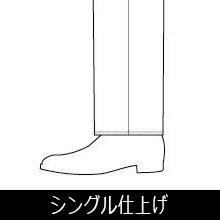 パンツ 裾上げ 【シングル】