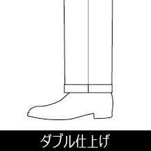 パンツ 裾上げ 【ダブル】の商品画像