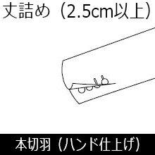 本切羽 丈詰め2.5cm以上 【ハンド仕上げ】