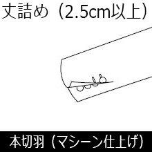 本切羽 丈詰め2.5cm以上 【マシーン仕上げ】