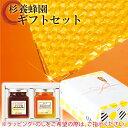WJK30 純粋蜂蜜2種詰め合わせ(ジャラ蜜・菜の花クローバー蜜)【楽ギフ_のし】【楽ギフ_包装】