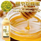 健やか蜂蜜 ポリ 500g