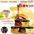 ショッピングSelection SUGI HONEY Selection5種セット 【楽ギフ_のし】【楽ギフ_包装】