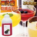 巨峰&ハニー 300g(果汁蜜)