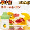 ハニー&レモン 300g