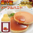 メープルハニー 300g(果汁蜜)