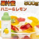 ハニー&レモン 500g