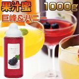 巨峰&ハニー 1,000g(1kg)