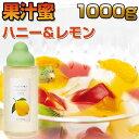ハニー&レモン 1,000g(1kg)