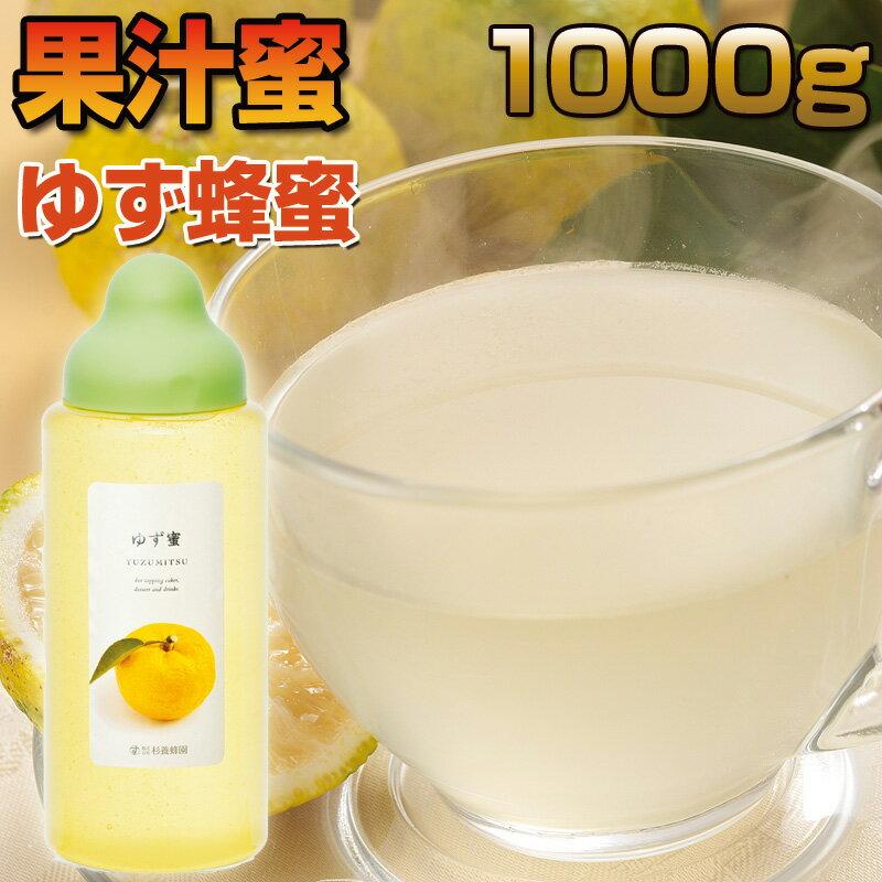 ゆず蜜 1,000g(1kg) 「美食日本掲載商品」...:sugi:10000040