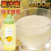 ゆず蜜 1,000g(1kg) 「美食日本掲載商品」