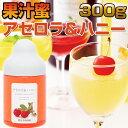 アセロラ&ハニー 300g(果汁蜜)
