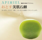 APIMIEL 美肌石鹸(100g)