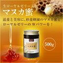 生ローヤルゼリー15g入りマヌカ蜜 瓶入り(500g) | ...