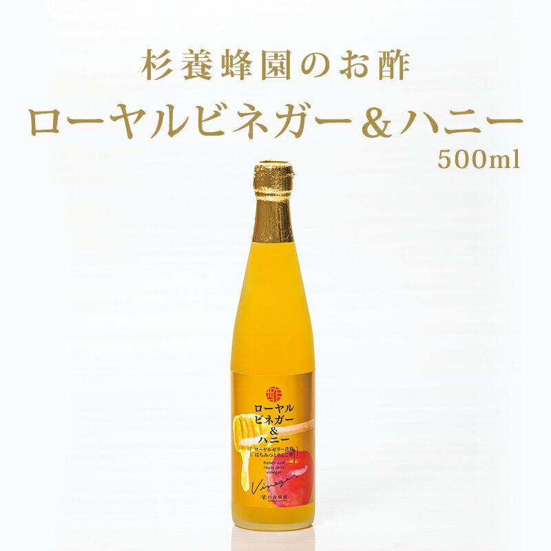 ローヤルビネガー&ハニー(ローヤルゼリー含有はちみつとりんご酢)500ml|はちみつ蜂蜜ハチミツ健康