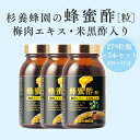 蜂蜜酢【粒】梅肉エキス・米黒酢入り ソフトカプセル