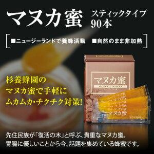 【ニュージーランド産】マヌカ蜜 スティック(5g×90本)