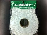 ユニ結露防止テープ 【豊栄】貼るだけで・・・結露水⇒吸水⇒自然蒸発【最安値挑戦■1214キッチン】