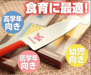 Kids kitchen knife ( to children, children's kitchen knives, Masahiro ☆ dishes like recommended children's knife fs3gm02P28oct13