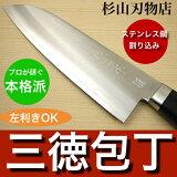 6,000日元 - 订单满Santoku刀 - 不锈钢中断(从双刃制成,即使左撇子的人都OK了。)[选择] [音乐礼品包装礼券给音乐;[【包丁】 三徳包丁☆ステンレス鋼割り込み (両刃作りですから、左利きの方でもOKです。)【楽ギ