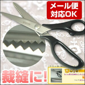 Rakuten ranking regular best-selling items! Sewing and Pinking scissors and spread products fs3gm02P28oct13