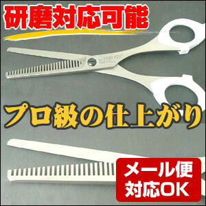 Very sharp! In your hair! Suki haircut scissors