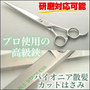 パイオニア散髪カットはさみ 【送料無料】の商品画像