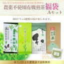 【九州産 有機煎茶福袋 Aセット!!】【農薬、化学肥料不使用...