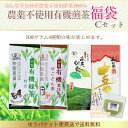 【九州産 有機煎茶福袋 Cセット!!】【農薬、化学肥料不使用...