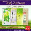 【有機JAS煎茶福袋】【農薬、化学肥料不使用 】【当店おすす...