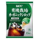 ショッピングアイスコーヒー 【UCC 有機栽培オーガニックシロップ (15g×15P)】【アイスコーヒー、アイスティーに!!】【「有機JAS」に認定された、安心・安全なシロップです!!】