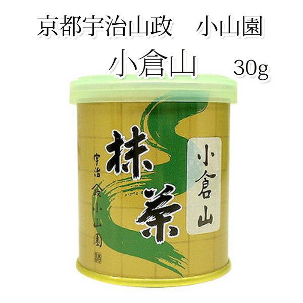 【小倉山(30g)】【宇治抹茶】の商品画像