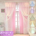 姫系 カーテン 2重カーテン 一体型カーテン 遮光カーテン 遮光 かわいい 可愛い おしゃれ ドレープカーテン リビング 寝室 レース付き 洗濯可 ウォッシャブル ピンク ブルー イエロー ホワイト 6色 2倍ヒダ