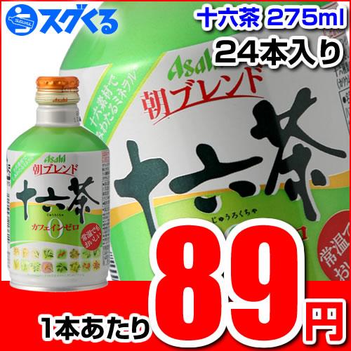 アサヒ 十六茶275ml缶 24本入【1本あたり89円】 |ブレンド茶|お茶飲料|
