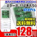 【高知県の水】【送料無料】四万十川の純天然水2000mlペットボトル6本x2ケース(12本) 1本あ