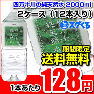 四万十川 ペットボトル