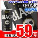 【スグくる大特価】UCCブラック無糖185ml缶 30本入1本あたり【115円⇒59円】 ☆半額セール中☆