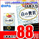 【スグくる特価】サントリー リプトン白の贅沢ミルクティ280g缶 24本入り 一本あたり【115円⇒88円】