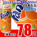 コカ・コーラ ファンタオレンジ